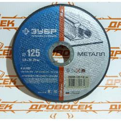 Круг отрезной по металлу 125*1,0*22,2 мм ЗУБР / 36200-125-1.0