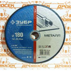 Круг отрезной абразивный по металлу 180*1,6*22,2 мм ЗУБР / 36200-180-1.6