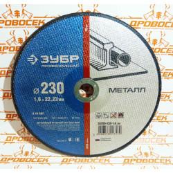 Диск ЗУБР отрезной абразивный по металлу для торцовочной пилы, 230х1,6х22,2 мм / 36200-230-1.6