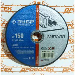 Круг отрезной абразивный по металлу ЗУБР 150*1,0*22,2 мм / 36200-150-1.2