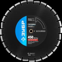 АСФАЛЬТ 450 мм, диск алмазный отрезной по асфальту, ЗУБР Профессионал / 36667-450
