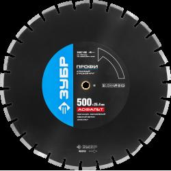 АСФАЛЬТ 500 мм, диск алмазный отрезной по асфальту, ЗУБР Профессионал / 36667-500