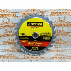 Диск пильный по дереву STAYER Opti Line, MASTER, 160х20 мм, 24Т / 3681-160-20-24