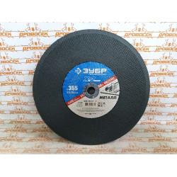 Круг отрезной по металлу, 355х25,4х3,0мм, ЗУБР / 36201-355-3.0