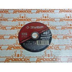 Круг отрезной абразивный по металлу, для УШМ, 125 x 1,0 мм, ЗУБР Мастер / 36300-125-1.0
