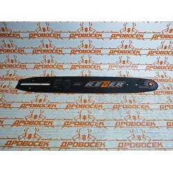 Шина 30 см 303 L 9 A, (45 зв + паз 1,3 мм + шаг 3/8) Rezer / 03.016.00030