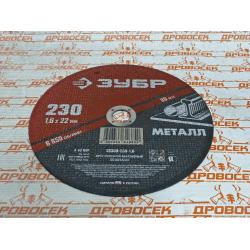 Круг отрезной абразивный по металлу, для УШМ, 230 x 1,6 мм, ЗУБР Мастер / 36300-230-1.6