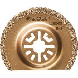 Шлифовальная насадка c карбид-вольфрамовым напылением ВК-8, сегментная, диаметр 65 мм, ЗУБР Профессионал, ШВС-65 / 15563-65