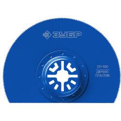 Сегментная пильная насадка, d 100 мм, ЗУБР Профессионал, СП-100 / 15567-100