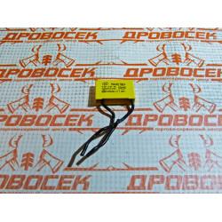 Конденсатор для ленточной шлифмашины Stayer SBS-830-76 / U353-110-055