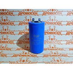Конденсатор пуско-рабочий 250 мкФ, 2 клеммы КПР-250